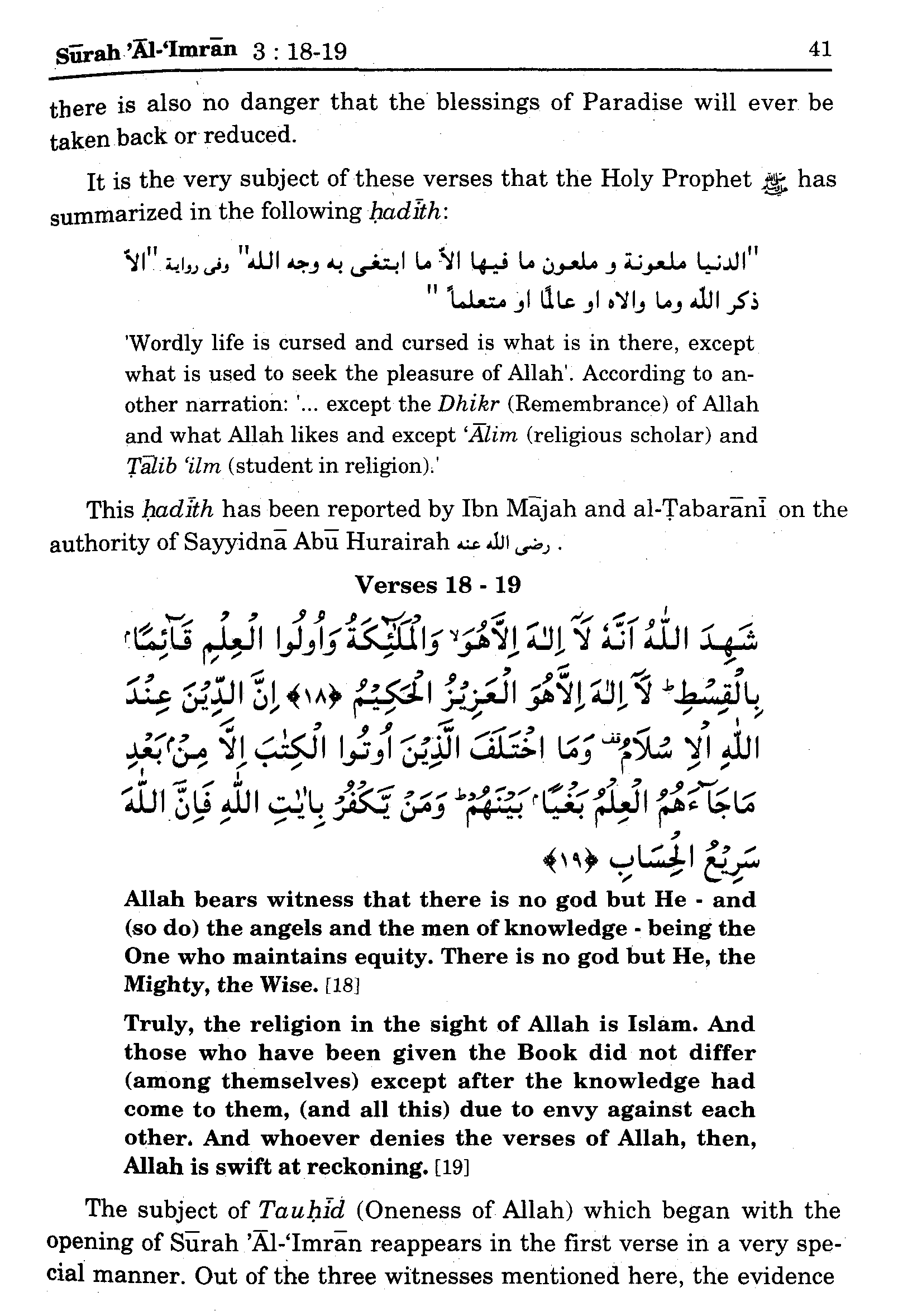 surah muzammil bangla translation pdf