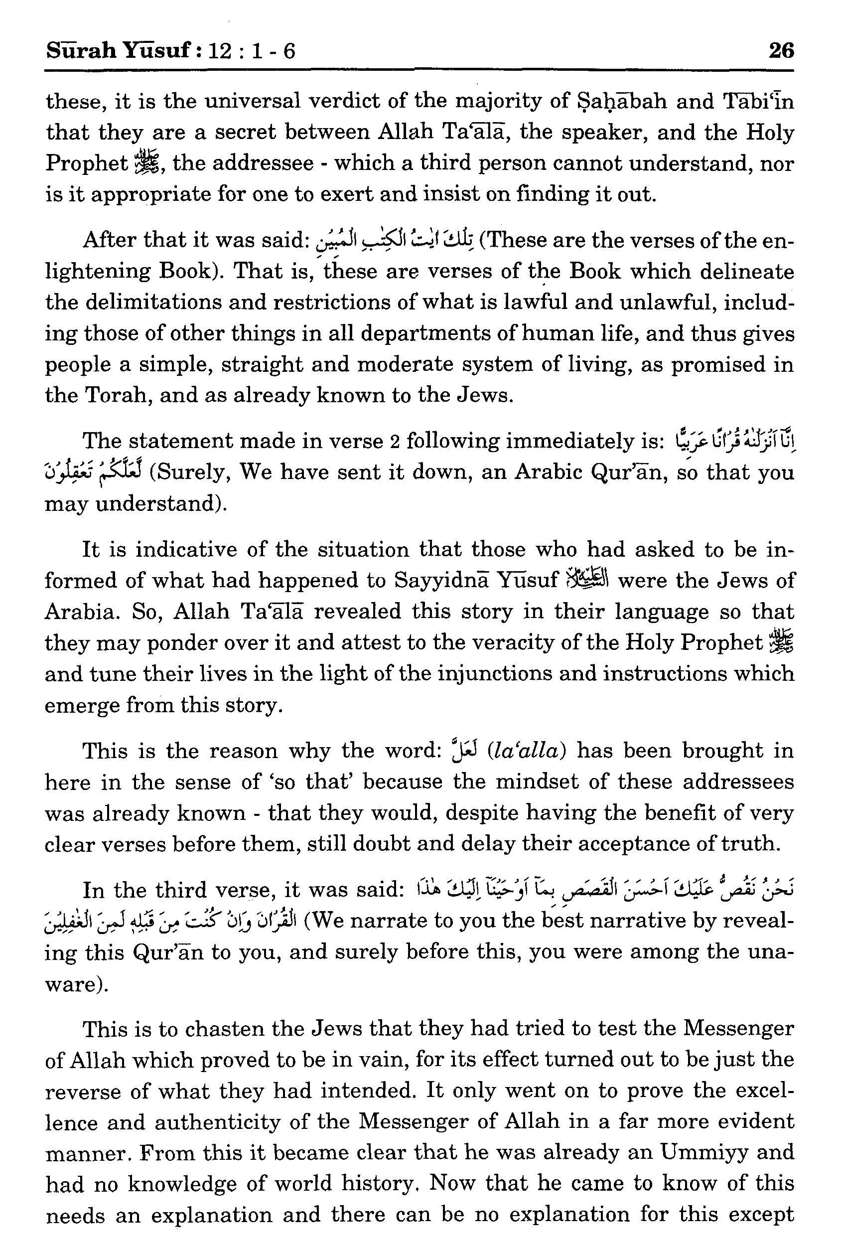 Surah Yusuf 12:1-6 - Maariful Quran - Maarif ul Quran